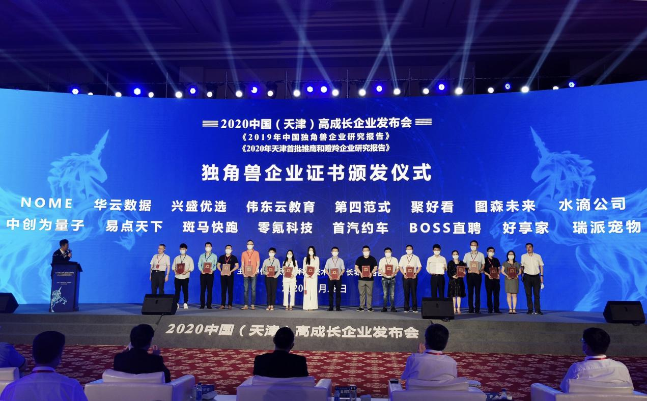 华云数据连续4年强势登陆《中国独角兽企业榜单》!